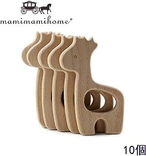Mamimami Home 歯固め カミカミ 木の動物 10個 ジラフ 木製ペンダント 赤ちゃんのおもちゃ 知育玩具 安全 FDA認可済