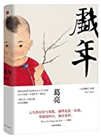 The Years (Chinese Edition)