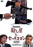 殺し屋とセールスマン[DVD]