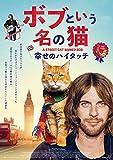 ボブという名の猫 幸せのハイタッチ[PCXE-50801][Blu-ray/ブルーレイ]