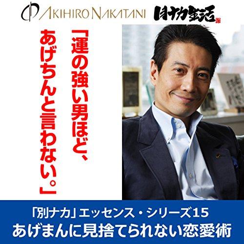 『中谷彰宏「運の強い男ほど、あげちんと言わない。」――あげまんに見捨てられない恋愛術(「別ナカ」エッセンス・シリーズ15)』のカバーアート