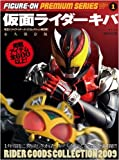 ライダーグッズコレクション2009 仮面ライダーキバ