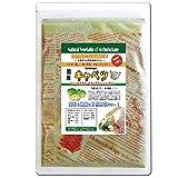 森のこかげ きゃべつ 国産 野菜 粉末 パウダー 100g 売筋粉