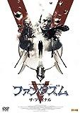 ファンタズムV:ザ・ファイナル[DVD]