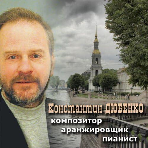 Konstantin Dubenko