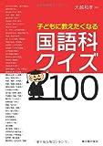 子どもに教えたくなる国語科クイズ100