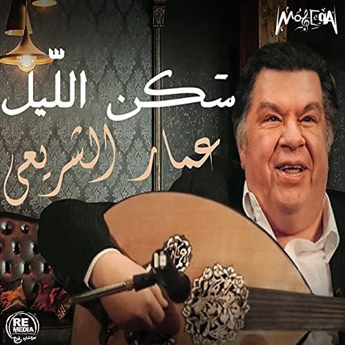 Ammar El Shere'y