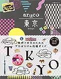aruco 東京 (地球の歩き方 aruco)