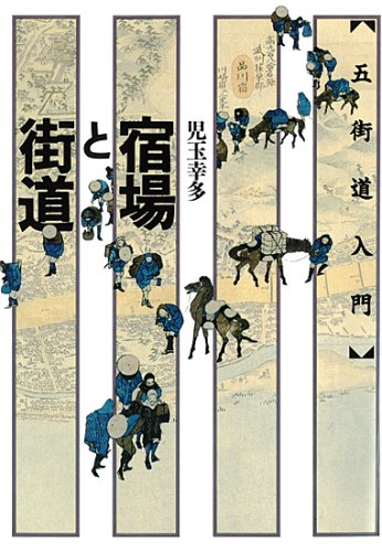 宿場と街道―五街道入門 (東京美術選書)の詳細を見る