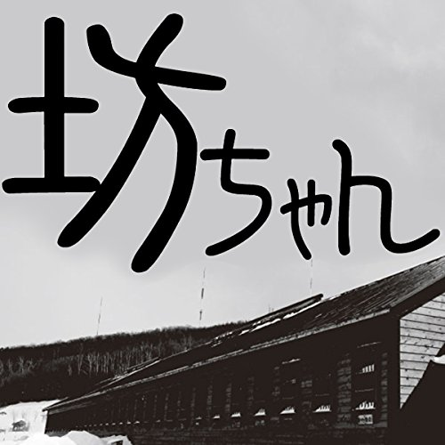 『夏目漱石「坊ちゃん」』のカバーアート