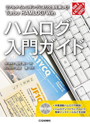 ハムログ入門ガイド (HAM & ACTIVITY)