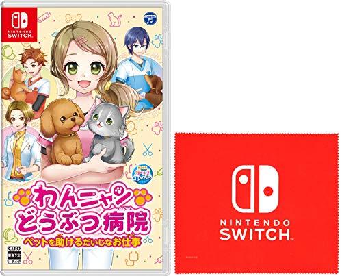 わんニャンどうぶつ病院 ペットを助けるだいじなお仕事 -Switch (【Amazon.co.jp限定】Nintendo Switch ロゴデザイン マイクロファイバークロス 同梱)