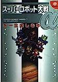 スーパーロボット大戦α for Dreamcastを一生楽しむ本 (ドリームキャスト必勝法スペシャル)
