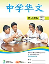 Chinese Workbook 1A for Secondary Schools (Special Programme)