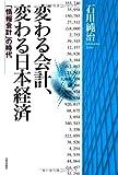 変わる会計、変わる日本経済―「情報会計」の時代