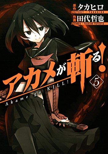 アカメが斬る! 5巻 (デジタル版ガンガンコミックスJOKER)
