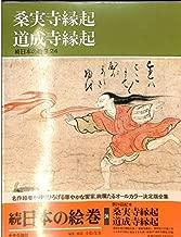 日本の絵巻 (続24) 桑実寺縁起・道成寺縁起