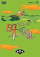 まんが日本昔ばなし BOX第5集 5枚組 [DVD]