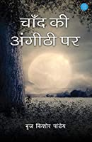 Chaand ki angeethi par