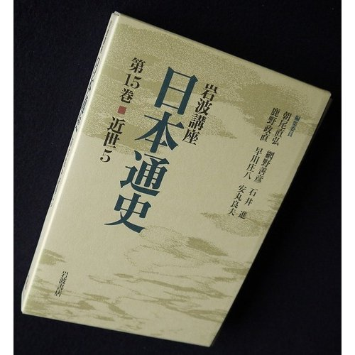 Iwanami Lecture Japan Tsushi <Volume 15> Early Modern (5) (1995) ISBN: 4000105655 [Japanese Import]