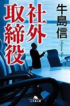 表紙: 社外取締役 (幻冬舎文庫) | 牛島信