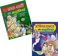 121 Dada-Dadi Ki Kahaniyan in Hindi and Arabian Night Ki Kahaniyan in Hindi | Set of 2 Books