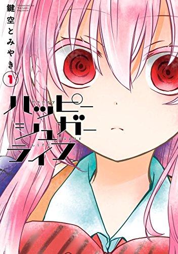 ハッピーシュガーライフ 1巻 (デジタル版ガンガンコミックスJOKER)