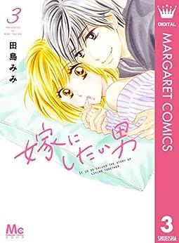 [田島みみ]の嫁にしたい男 3 (マーガレットコミックスDIGITAL)