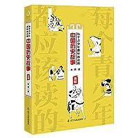 每个青少年都应该读的中国历史故事:清朝