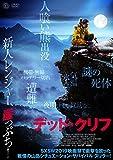 デッド・クリフ[DVD]