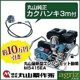 丸山 エンジンセット動噴 MS415EA 【三菱ガソリンエンジンGB180LN塔載】【 試運転済】
