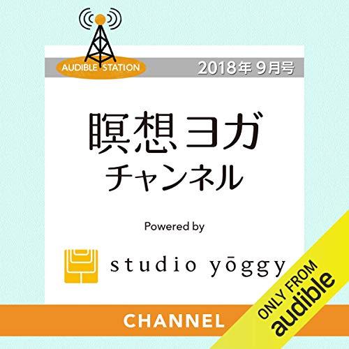 『瞑想ヨガチャンネル』のカバーアート