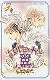 コルセットに翼 (7) (プリンセス・コミックス)