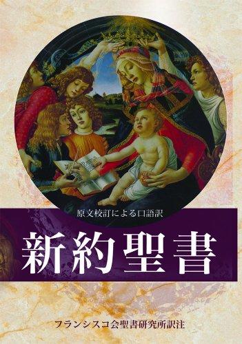 新約聖書(新版)FB-B6N