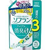 【大容量】ソフラン プレミアム消臭 フレッシュグリーンアロマの香り 柔軟剤 詰め替え 特大1260ml