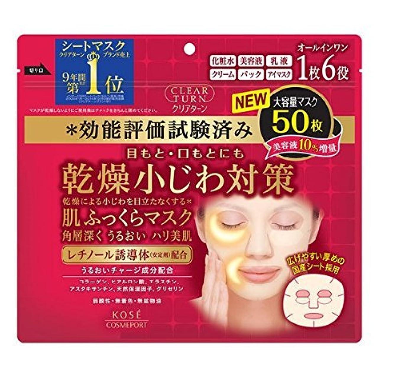 と組む手当不均一KOSE コーセー クリアターン 肌ふっくら マスク 50枚 × 3個