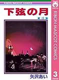 下弦の月 3 (りぼんマスコットコミックスDIGITAL)