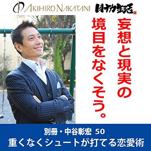 『別冊・中谷彰宏50「妄想と現実の境目をなくそう。」――重くなくシュートが打てる恋愛術』のカバーアート