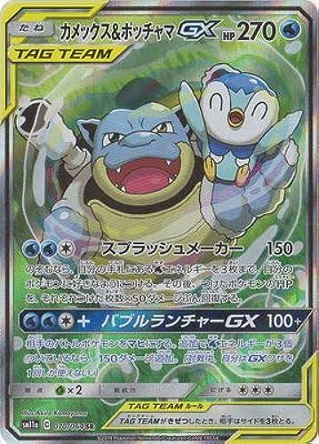 aquí tiene la última Pokemon Card Game Game Game PK-SM11a-070 Camex & Potchama GX SR  disfrutando de sus compras