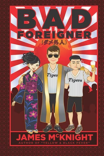 Bad Foreigner: More stories of Life, Love & Baseball in Japan (Yellow & Black Fever Series)