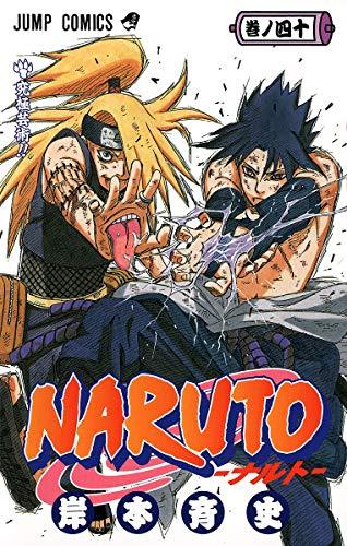 NARUTO -ナルト- 40 (ジャンプコミックス)