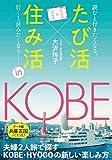 たび活×住み活in神戸