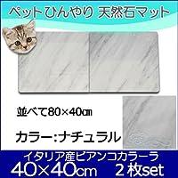 オシャレ大理石ペットひんやりマット可愛いプリティーデザイン(カラー:ナチュラル) 40×40cm 2枚セット peti charman