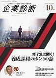 企業診断 2017年 10 月号 [雑誌]