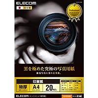 エレコム (まとめ) 印画紙 黒を極めた写真用紙プロ EJK-RCA420 (×3セット)