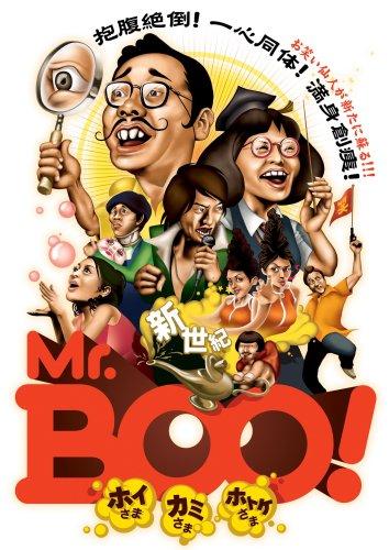 新世紀Mr.Boo!ホイさま カミさま ホトケさま [DVD]