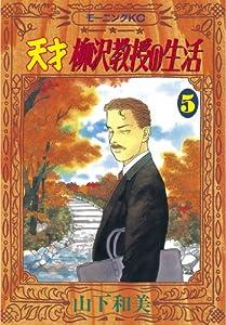 天才柳沢教授の生活 5巻 表紙画像