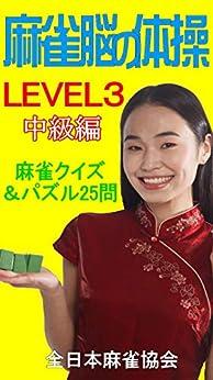 [全日本麻雀協会]の麻雀脳の体操LEVEL3