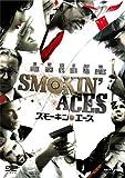 スモーキン・エース[DVD]