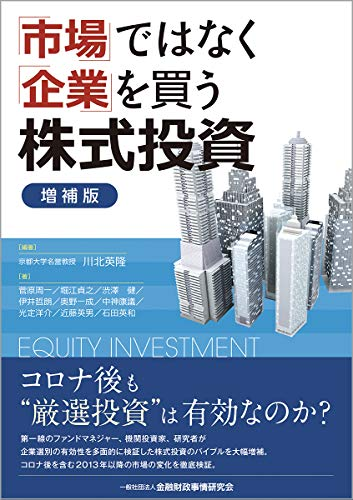 「市場」ではなく「企業」を買う株式投資【増補版】